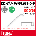TONE(トネ) インチロング六角棒L形レンチ(インチ)  ALB-2.5