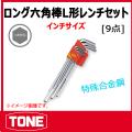 TONE(トネ) インチ・ロング六角棒L形レンチセット(インチ)  ALB900