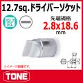 TONE(トネ) ドライバーソケット  B1
