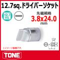 TONE(トネ) ドライバーソケット  B2