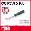 TONE(トネ) クリップハンドル  CLH-150