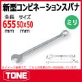 TONE(トネ) 新型コンビネーションスパナ  CS-50 (50mm)