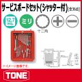 TONE(トネ) サービスボードセット(シャッター付)  CS410