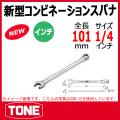 TONE(トネ) コンビネーションスパナ(インチ)  CSB-08 (1/4インチ)