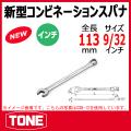 TONE(トネ) コンビネーションスパナ(インチ)  CSB-09 (9/32インチ)