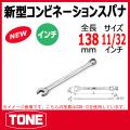 TONE(トネ) コンビネーションスパナ(インチ)  CSB-11 (11/32インチ)
