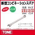 TONE(トネ) コンビネーションスパナ(インチ)  CSB-13 (13/32インチ)