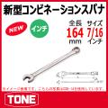 TONE(トネ) コンビネーションスパナ(インチ)  CSB-14 (7/16インチ)