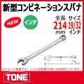 TONE(トネ) コンビネーションスパナ(インチ)  CSB-19 (19/32インチ)