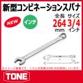 TONE(トネ) コンビネーションスパナ(インチ)  CSB-24 (3/4インチ)