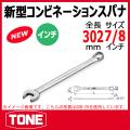 TONE(トネ) コンビネーションスパナ(インチ)  CSB-28 (7/8インチ)