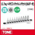 TONE(トネ) ヘキサゴンソケットセット(ホルダー付)  HHB410