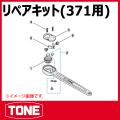 TONE(トネ) リペアキット  RK-371N