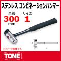TONE(トネ) SUSコンビネーションハンマー SBHC-10