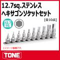 TONE(トネ) SUSヘキサゴンソケットセット(ホルダー付) SHH410