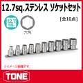 TONE(トネ) SUSソケットセット(ホルダー付) SHS410