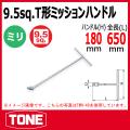 TONE(トネ) T形ミッションハンドル  TMH-38