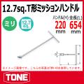 TONE(トネ) T形ミッションハンドル  TMH-48