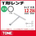 TONE(トネ) T形レンチ   TW-12