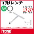 TONE(トネ) T形レンチ  TW-17
