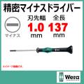 Wera 精密マイナスドライバー 2035-1.0x0.18mm