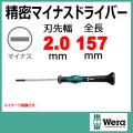 Wera 精密マイナスドライバー 2035-2.0x0.40mm