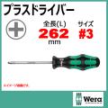 Wera 350 PH  レーザーチッププラスドライバー#3
