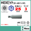 Wera 842/1Z HEX(六角)ボールポイントビット 3.0x25