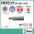 Wera 842/1Z HEX(六角)ボールポイントビット 6.0x25