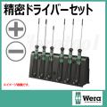 【取寄品】 Wera 精密ドライバーセット B