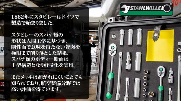 スタビレー 工具