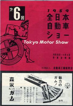 全日本自動車ショー