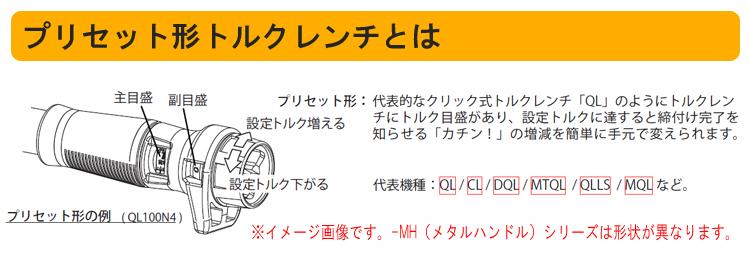 東日トルクレンチ プリセット形トルクレンチとは
