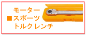 東日モータースポーツ用トルクレンチ