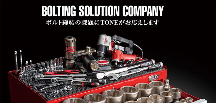 TONE株式会社はボルティンクソリューションカンパニーです。