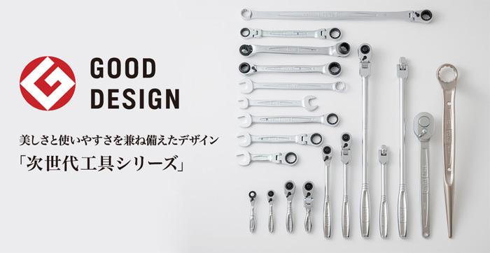 TONE工具はGOOD デザイン賞を受賞