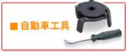 TONE工具 自動車専用工具