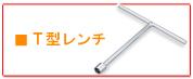 TONE工具 T型レンチ