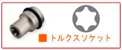 TONE工具 E型トルクスソケット