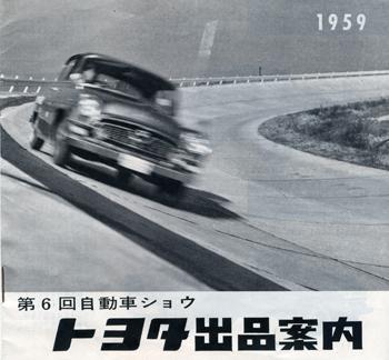 1959年 トヨタ出品案内