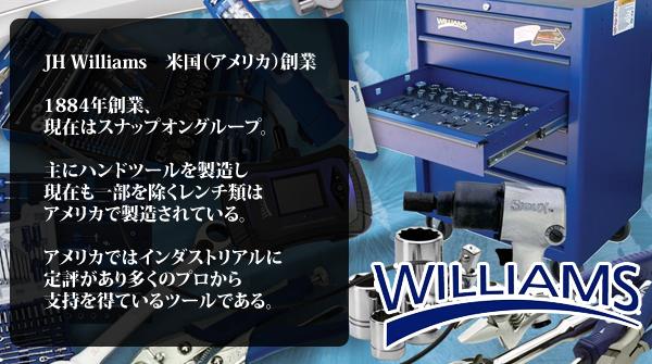 williams ウイリアムズ